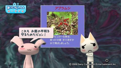 torosute2009/6/19 ジュンステ 50