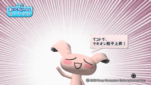 torosute2009/6/19 ジュンステ 51