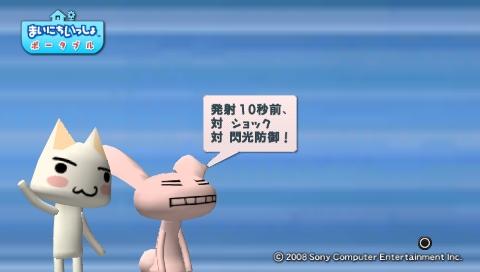 torosute2009/6/19 ジュンステ 53