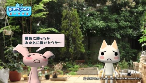 torosute2009/6/19 ジュンステ 56