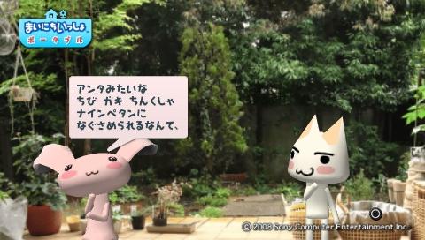 torosute2009/6/19 ジュンステ 57