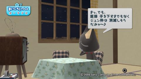 torosute2009/6/19 ジュンステ 61