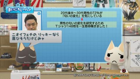 torosute2009/6/20 男のみだしなみ 4