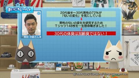 torosute2009/6/20 男のみだしなみ 5