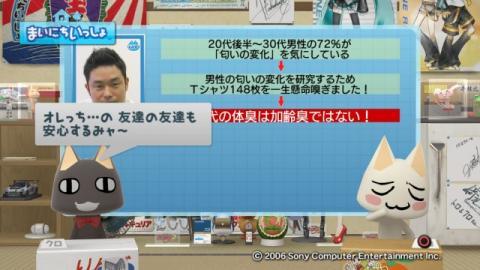 torosute2009/6/20 男のみだしなみ 6