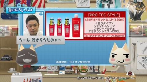torosute2009/6/20 男のみだしなみ 7