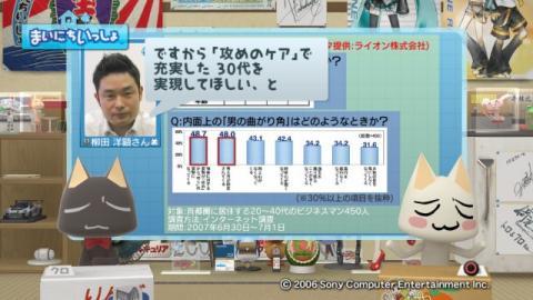 torosute2009/6/20 男のみだしなみ 9