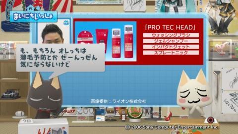 torosute2009/6/20 男のみだしなみ 11