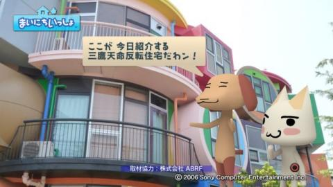 torosute2009/6/21 三鷹天命反転住宅 2
