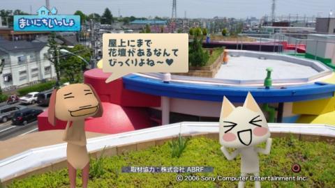 torosute2009/6/21 三鷹天命反転住宅 12