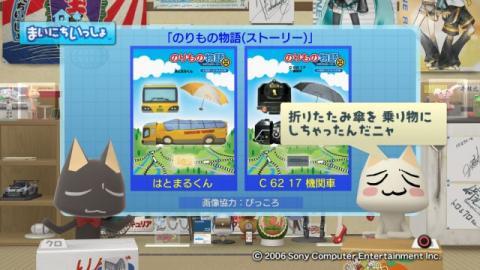 torosute2009/6/22 のりもの物語 2