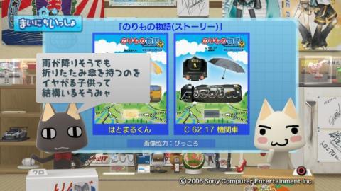 torosute2009/6/22 のりもの物語 3