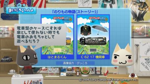 torosute2009/6/22 のりもの物語 4