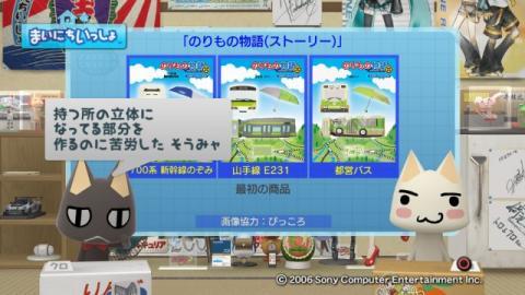 torosute2009/6/22 のりもの物語 5