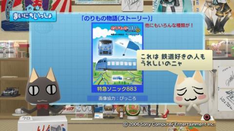 torosute2009/6/22 のりもの物語 6
