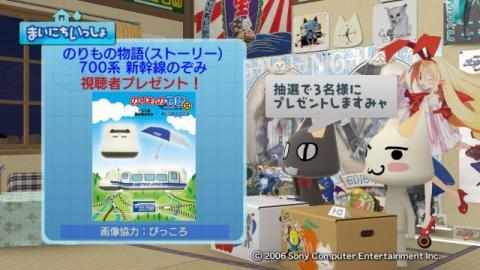 torosute2009/6/22 のりもの物語 7