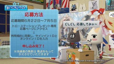 torosute2009/6/22 のりもの物語 8