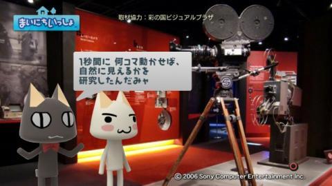 torosute2009/6/23 映像ミュージアム 2