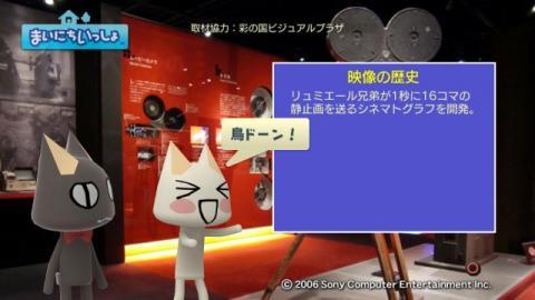 torosute2009/6/23 映像ミュージアム 6