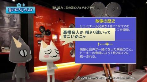 torosute2009/6/23 映像ミュージアム 9