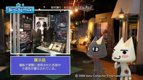 torosute2009/6/23 映像ミュージアム 10