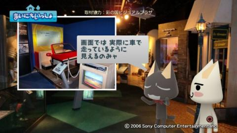 torosute2009/6/23 映像ミュージアム 13