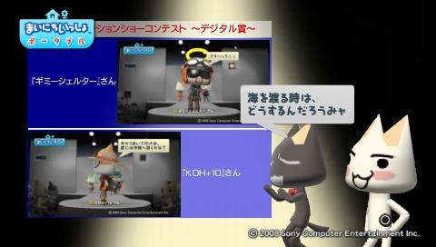 torosute2009/6/24 ファッションショー結果発表 4