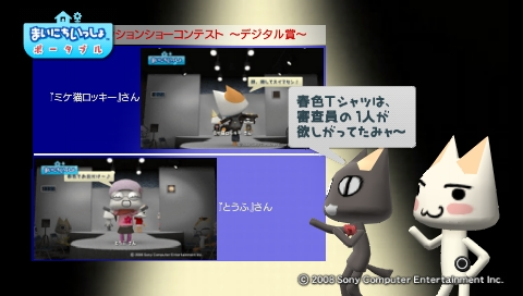 torosute2009/6/24 ファッションショー結果発表 8