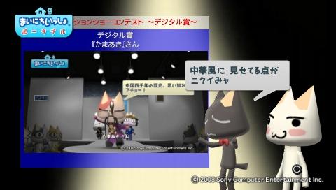 torosute2009/6/24 ファッションショー結果発表 12