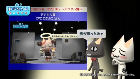 torosute2009/6/24 ファッションショー結果発表 20