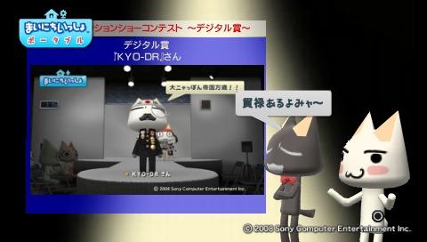 torosute2009/6/24 ファッションショー結果発表 22