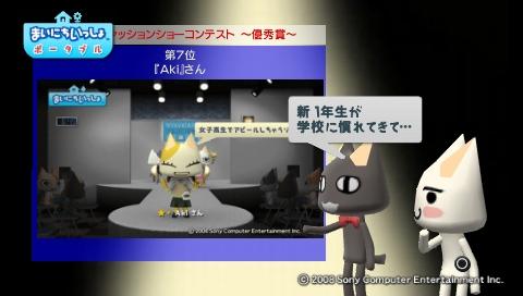 torosute2009/6/24 ファッションショー結果発表 39