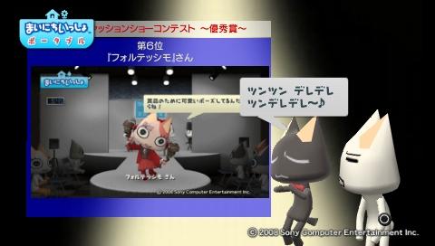torosute2009/6/24 ファッションショー結果発表 44