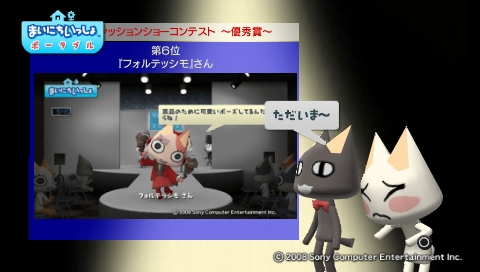 torosute2009/6/24 ファッションショー結果発表 47