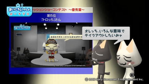 torosute2009/6/24 ファッションショー結果発表 49