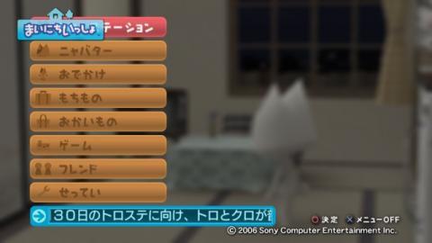 torosute2009/6/24 30日になにがある?