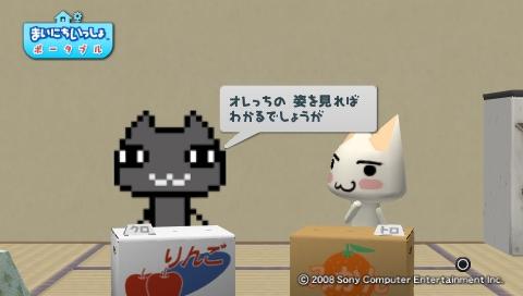 torosute2009/6/25 ドッツコン結果発表