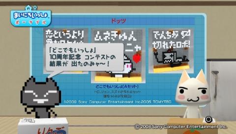 torosute2009/6/25 ドッツコン結果発表 2