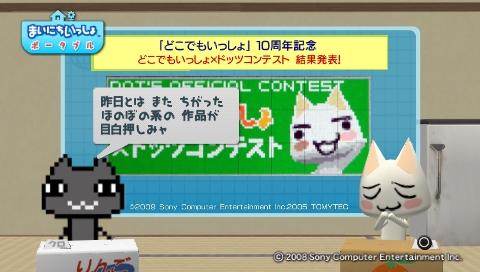 torosute2009/6/25 ドッツコン結果発表 3
