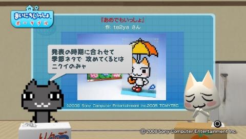 torosute2009/6/25 ドッツコン結果発表 4