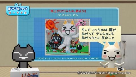torosute2009/6/25 ドッツコン結果発表 5
