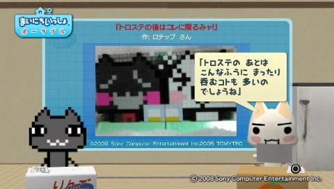 torosute2009/6/25 ドッツコン結果発表 6