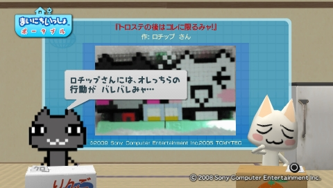 torosute2009/6/25 ドッツコン結果発表 7
