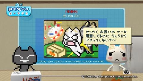 torosute2009/6/25 ドッツコン結果発表 8
