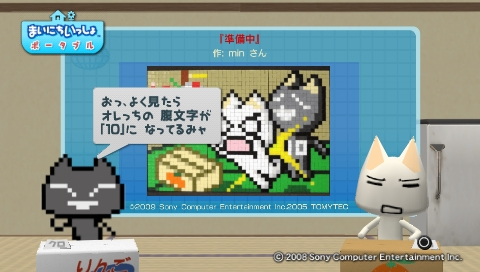 torosute2009/6/25 ドッツコン結果発表 9