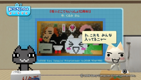 torosute2009/6/25 ドッツコン結果発表 10