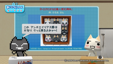 torosute2009/6/25 ドッツコン結果発表 12