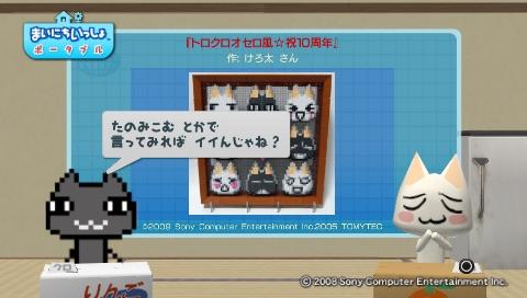torosute2009/6/25 ドッツコン結果発表 14