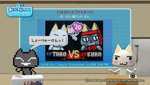 torosute2009/6/25 ドッツコン結果発表 16