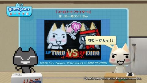 torosute2009/6/25 ドッツコン結果発表 17